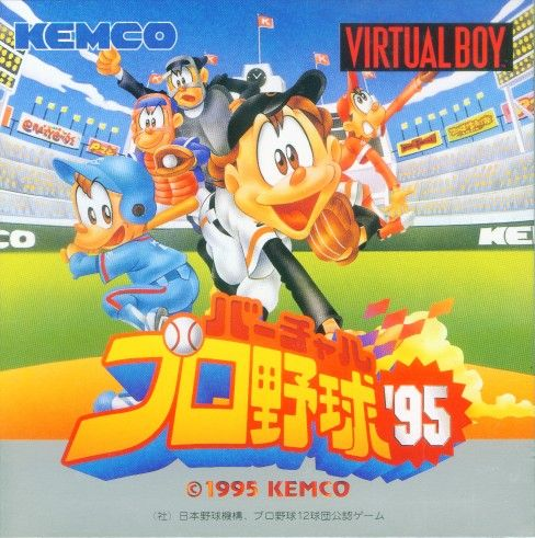 Packaging cover Virtual Professional Baseball '95.